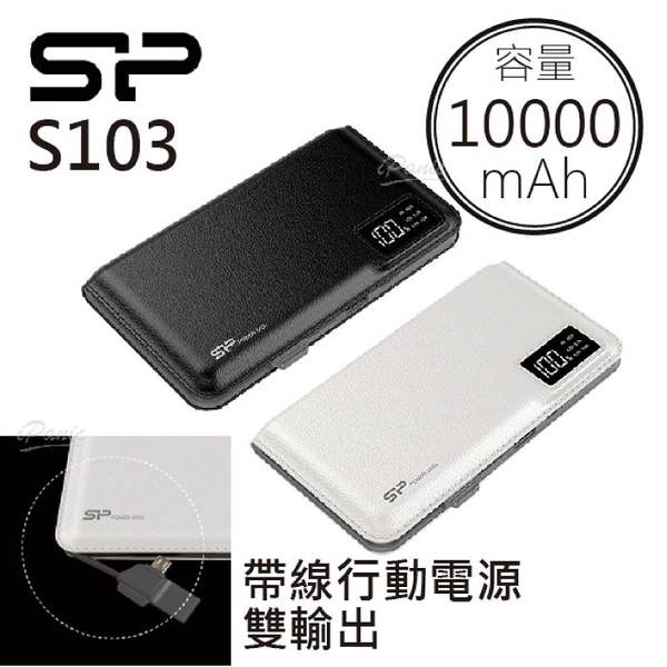 SP 廣穎 S103 行動電源 10000mAh 黑白雙色 隨身電源 隨充 充電 LED顯示 方便攜帶 線材收納