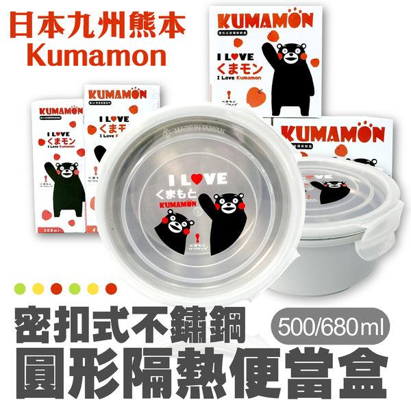 金德恩 台灣製造 日本九州熊本Kumamon 不銹鋼隔熱便當盒680ml (丸弁当箱)