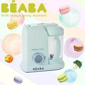 【愛吾兒】法國 BEABA 新色上市 嬰幼兒副食品調理器(馬卡龍藍)