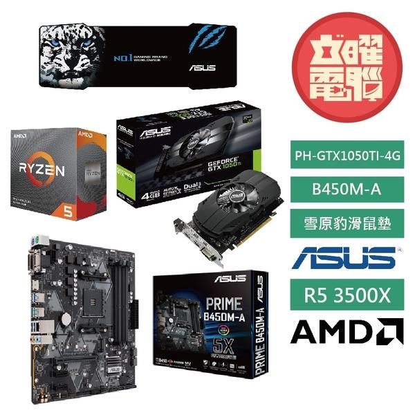 【四品大禮包】華碩 PH-GTX1050TI-4G 顯示卡 + 雪原豹滑鼠墊 + AMD R5-3500X + 華碩 B450M-A 主機板