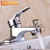 水龍頭  水龍頭冷熱全銅面盆雙孔冷暖三孔臺盆家用衛生間洗手洗臉盆水龍頭