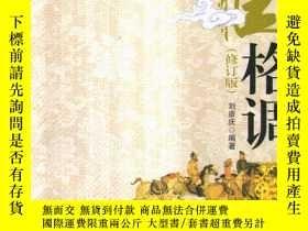 全新書博民逛書店中國格調(修訂版)Y12916 劉彥慶 華夏出版社 ISBN:9