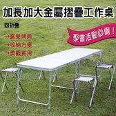 加長加大四折工作桌(無椅款)// 露營必備桌  加長加大工作檯 工作桌 高質感鋁製桌 露營桌