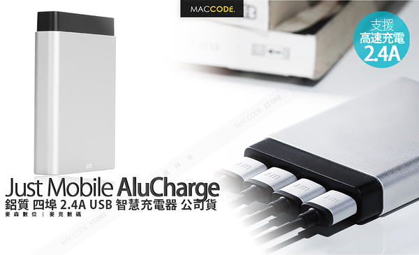 Just Mobile AluCharge 鋁質 四埠 2.4A USB 智慧 充電器