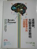 【書寶二手書T1/科學_BCV】這樣做,大腦愈用愈聰明:開發腦潛力的8個關鍵_麥可.葛伯、凱