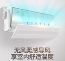 空調擋風板 空調遮風板防直吹壁掛式空調罩套出風口冷氣防風擋風板通用格力 維多DF