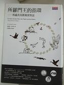 【書寶二手書T7/動植物_CT1】所羅門王的指環-與蟲魚鳥獸親密對話_勞倫茲 , 遊復熙