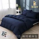 【BEST寢飾】經典素色兩用被床包組 深海藍 單人 雙人 加大 特大 均一價 日式無印 柔絲棉 台灣製
