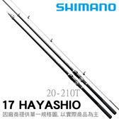 漁拓釣具 SHIMANO 17 HAYASHIO 早潮 20-210T (入門萬用竿)