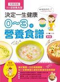 (二手書)決定一生健康! 0~3歲營養食譜(新版)