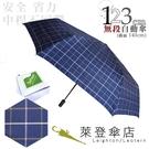 雨傘 萊登傘 超大傘面 可遮三人 不回彈 無段自動傘 鐵氟龍 易甩乾 Leighton (靛粉黃格)