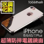 ToGetheR+【ATG003】iPhone 7 6S Plus 電鍍鏡面超薄防摔手機殼保護殼硬殼(五色)