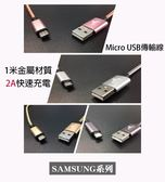 『Micro USB 1米金屬傳輸線』SAMSUNG J7 Plus C710 金屬線 充電線 傳輸線 快速充電