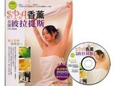 SPA香薰首選彼拉提斯(彩色書+DVD)