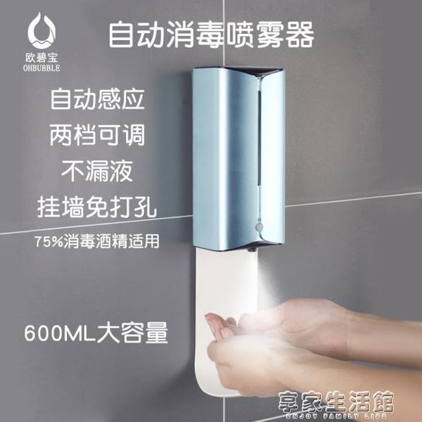 手部消毒機自動感應酒精噴霧器感應消毒機免洗洗手機壁掛式