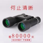 新款雙筒望遠鏡迷你高倍高清微光夜視非紅外折疊望眼鏡軍成人 sxx1743 【衣好月圓】