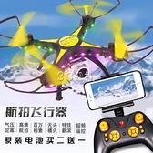 無人機遙控飛機兒童玩具直升飛機耐摔四軸飛行器高清航拍充電模型
