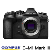Olympus E-M1 Mark III 單機身 總代理元佑公司貨  德寶光學