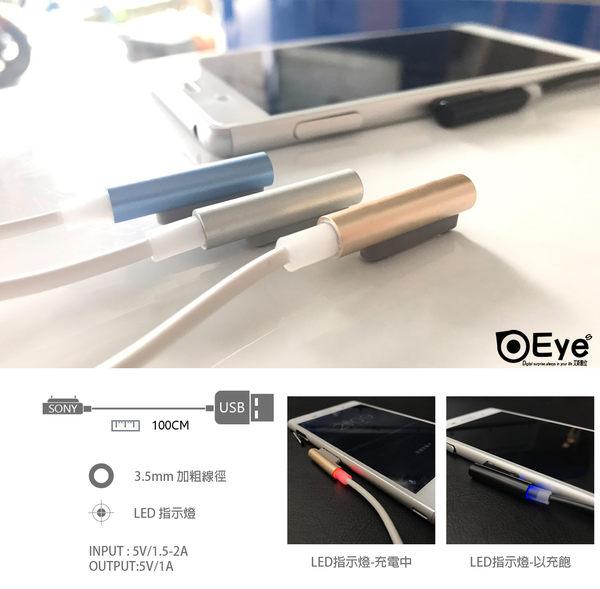 【快速磁力充電線】燈號顯示適用SONY ZU Z1 Z2 Z3 compact 磁充線 快速充電線旅充線 磁力線 磁性線
