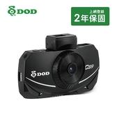 【旭益汽車百貨】DOD CS9-1CH GPS-WIFI 高畫質行車紀錄器+32G記憶卡
