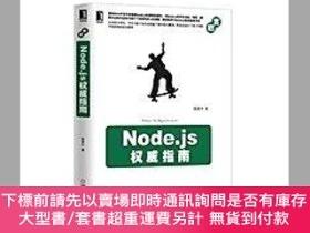 簡體書-十日到貨 R3YY【Node.js權威指南(迄今技術版本最新、內容最系統全面的Node.js著作,
