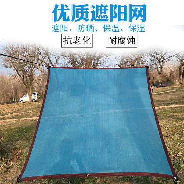藍色遮陽網加厚加密防曬網遮陰網戶外游泳池遮光網庭院花卉隔熱網 【618特惠】