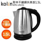 歌林不鏽鋼快煮壺1.5L (KPK-LN151)