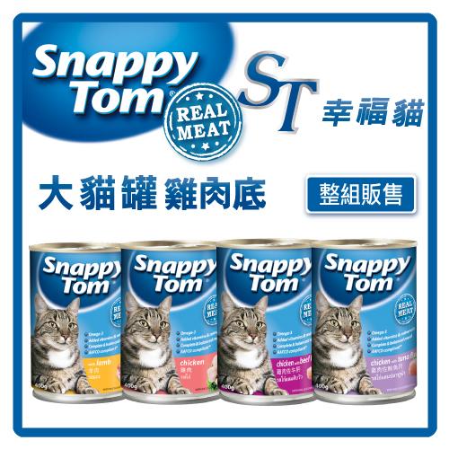 【力奇】ST幸福貓 大貓罐(雞肉底)400g*12罐/1箱  超取限一組 (C002D31-12)