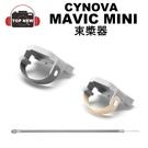 [免運] CYNOVA 束槳器 Mavic Mini 螺旋槳 束槳器 P22 公司貨
