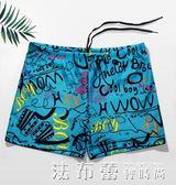 泳褲男平角時尚款成人游套裝男士寬鬆大碼泳衣男款游泳裝 法布蕾輕時尚
