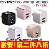 【和信嘉】ONPRO UC-2P01 雙USB輸出電源供應器 5V/2.4A 手機 平板 充電頭 豆腐頭 台灣公司貨