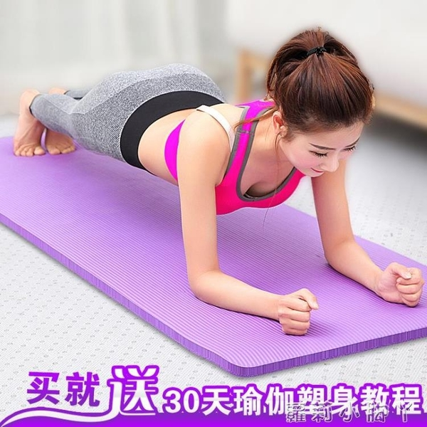 瑜伽墊女士初學健身加厚喻咖無味防滑愉加正品運動家用練地墊墊子 NMS蘿莉新品