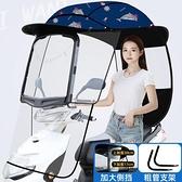 電動車遮陽罩 電動車雨棚蓬通用小踏板車遮雨棚三輪電瓶車防風罩遮陽傘黑膠防曬