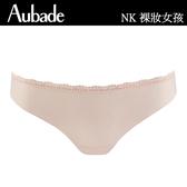 Aubade裸妝女孩S-L無感丁褲(嫩肤)NK