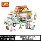 【愛瘋潮】LOZ mini 鑽石積木-1127 麵包車 兒童玩具