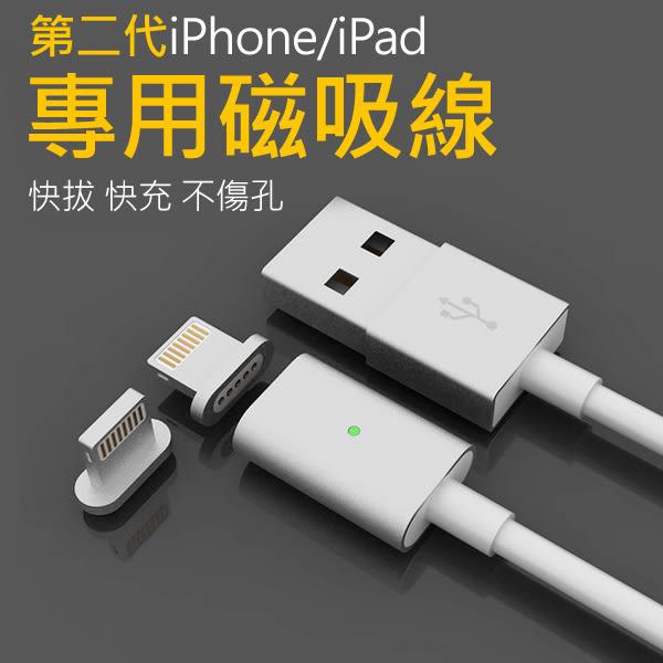 iphone 6 plus 新款 正反可充 磁吸線 傳輸線 磁充線 6S ipad mini air 磁力 充電 傳輸線 磁力線 BOXOPEN