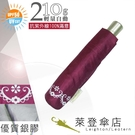 雨傘 陽傘 萊登傘 抗UV 防曬 輕量自動傘 自動開合 自動開收 銀膠 Leighton 蕾絲印花(紫紅)