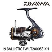 漁拓釣具 DAIWA 19 BALLISTIC FW LT1000S-P / LT2000SS-XH / LT2500S-C / LT2500S-CXH [紡車捲線器]