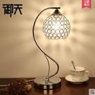禦天 歐式韓式水晶臺燈創意臥室床頭燈現代調光臺燈溫馨暖光led燈