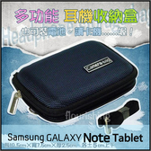 ★多功能耳機收納盒/硬殼/攜帶收納盒/傳輸線收納/SAMSUNG Galaxy Note 8.0 N5100/NotePRO 12.2吋 P9000