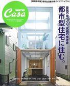 Casa BRUTUS理想住宅最強參考實例特集:都市住宅