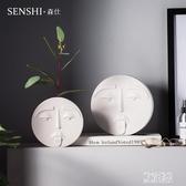 北歐藝術 人臉面具花瓶擺件家居客廳書房 裝飾干花花瓶LJ5199 【極致男人】