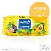 現貨 正品 正貨 日本 早安面膜 Saborino 面膜 水果草本香味 抽取式 32枚入 保濕 打底 三合一