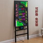 熒光板廣告板led版彩色電子發光小黑板熒光屏閃光手寫字板廣告牌wy  全館免運