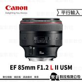 Canon EF 85mm f/1.2L II USM F1.2超大光圈 中望遠 人像鏡頭 3期零利率【平行輸入】WW