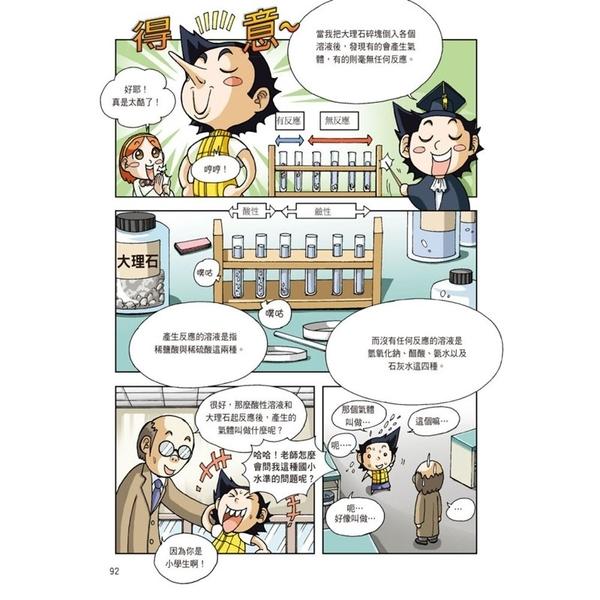 漫畫科學實驗王套書【第一輯】(第1~4冊)(無書盒版) 三采(購潮8)
