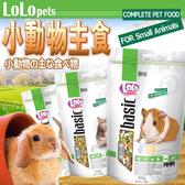 【培菓 寵物網】波蘭LOLO 》營養滿分小動物主食600g 3 種配方
