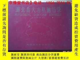 二手書博民逛書店罕見湖北省大冶縣Y9766 雜誌社 雜誌社 出版1980