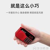 收音機 老人收音機新款小型迷你便攜式可充電多功能插卡播放器歌曲戲 【母親節特惠】