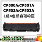 USAINK~HP  CF500A/CF501A/CF502A/CF503A  相容碳粉匣 4色 適用: M254 / M281 / M280 / 202A